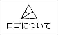 logoについて